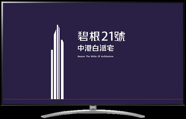 【碧根21號】台中預售屋新建案電子展板