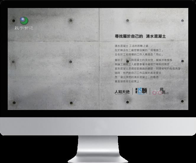 台中建設公司FLASH網站設計【啟宇營造 】