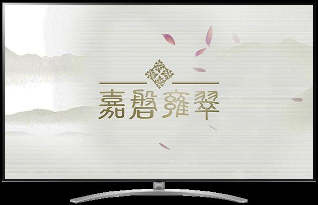 【嘉磐雍翠】台中預售屋新建案電子展板
