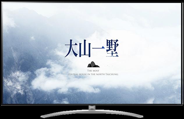 【大山一墅】台中預售屋新建案電子展板