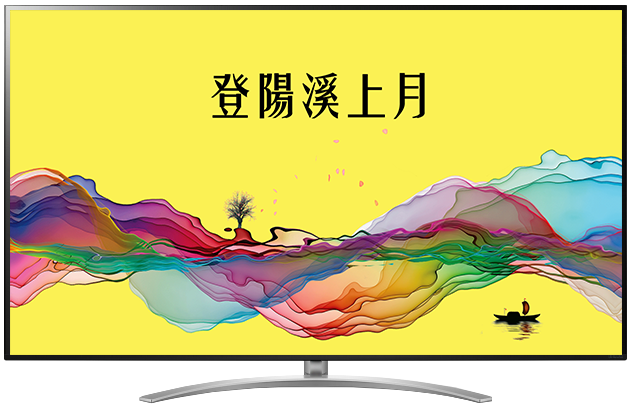 【登陽溪上月】台中建設公司預售屋新建案電子展版