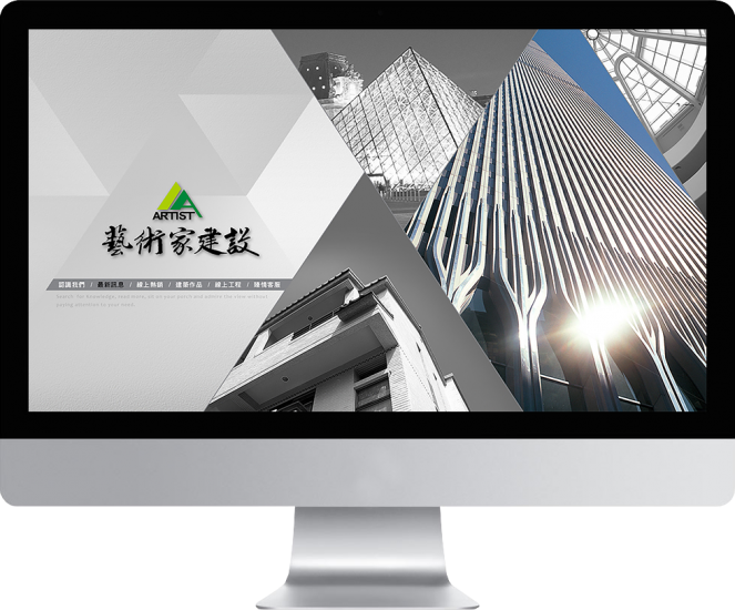 台中建設公司Flash網站設計【藝術家建設 】