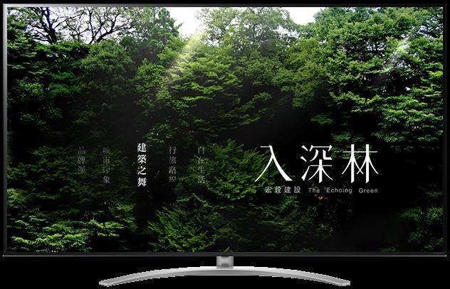 【宏銓入深林】台中預售屋新建案電子展板