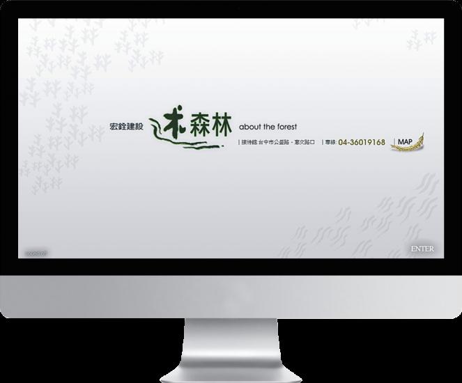 【宏銓述森林】台中建設公司預售屋新建案Flash網站設計