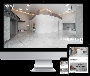 台中建設公司RWD響應式網站設計【新業建設】