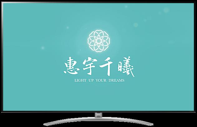 【惠宇千曦】台中預售屋新建案電子展板