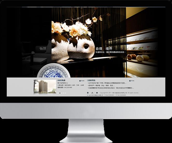 台中建設公司Flash網站設計【華太建設 】