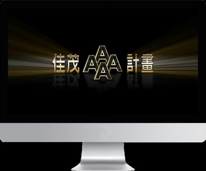 【佳茂4A計畫】台中建設公司預售屋新建案Flash網站設計