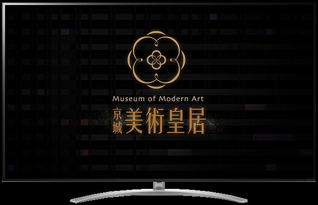 【京城美術皇居】高雄預售屋新建案電子展板