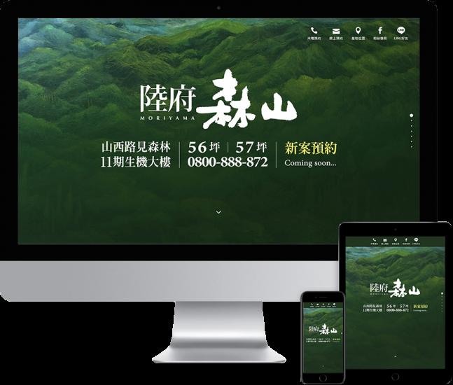 【陸府森山】台中預售屋新建案電子展板