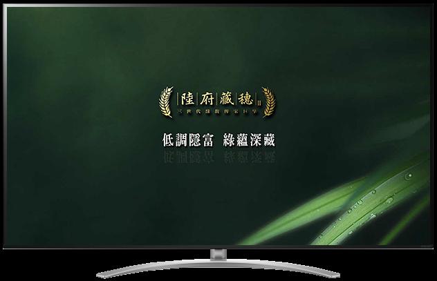 【陸府藏穗二期】台中預售屋新建案電子展板