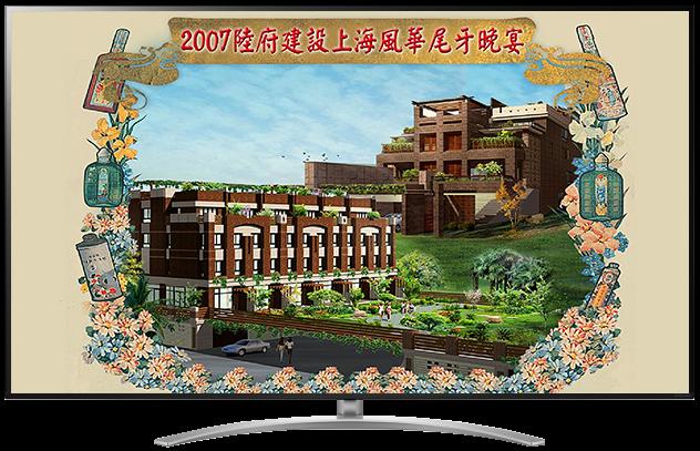 陸府96上海風華尾牙宴影片
