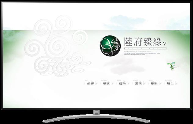 【陸府臻綠V】台中預售屋新建案電子展板