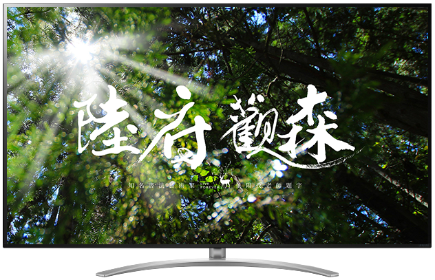 【陸府觀森】台中預售屋新建案電子展板