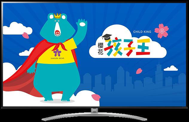 【櫻花孩子王】台中預售屋新建案電子展板