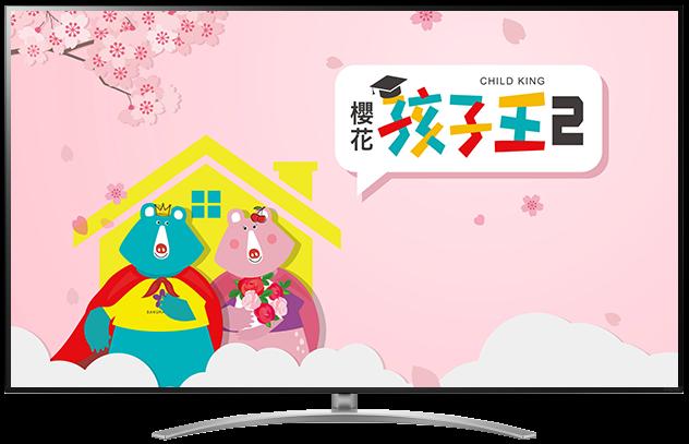 【櫻花孩子王2】台中預售屋新建案電子展板