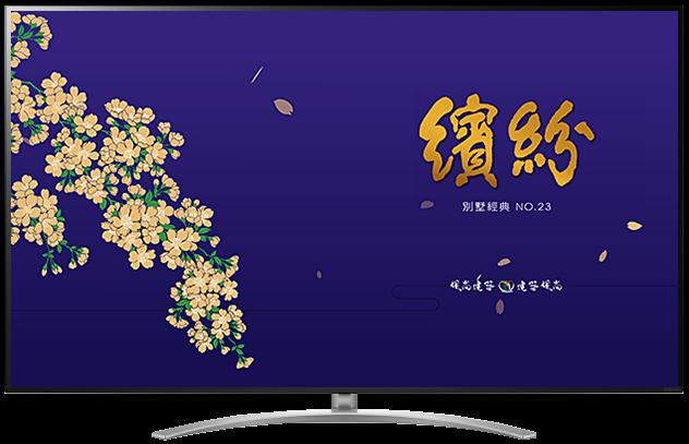 台中建設公司電子展板設計【風尚繽紛 】