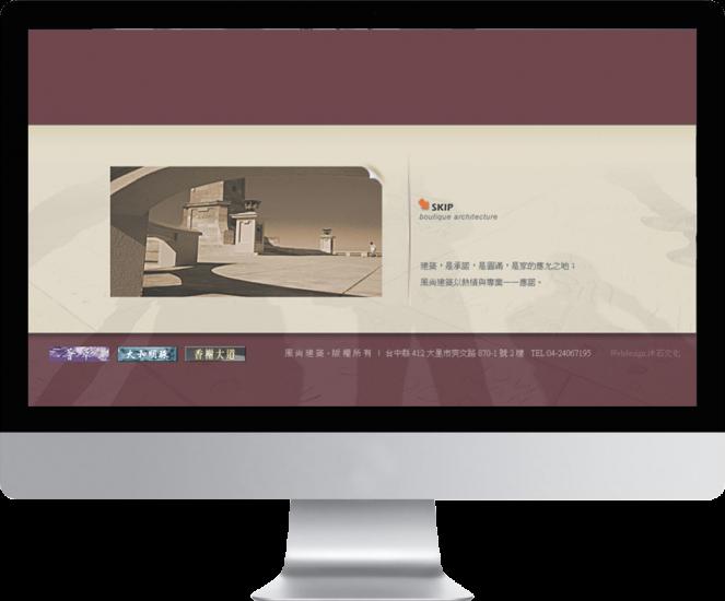 台中HTML網站設計【風尚建築】
