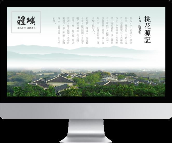 【風尚禮域】台中預售屋新建案Flash網頁設計
