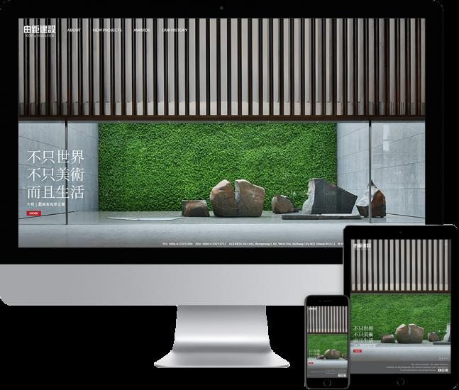 台中建設公司RWD響應式網站設計【由鉅建設】