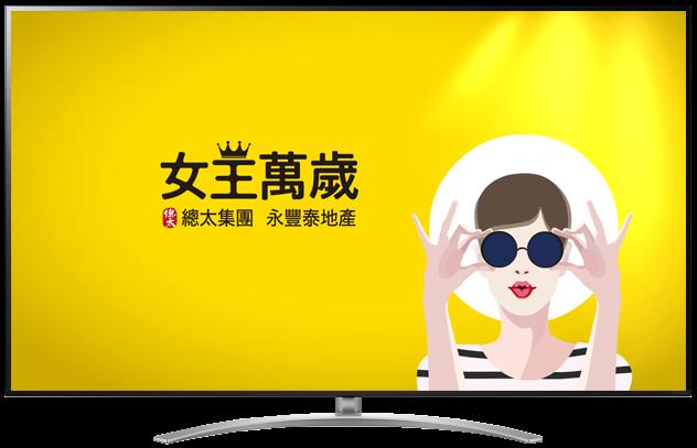 【永豐泰女王萬】台中預售屋新建案電子展板
