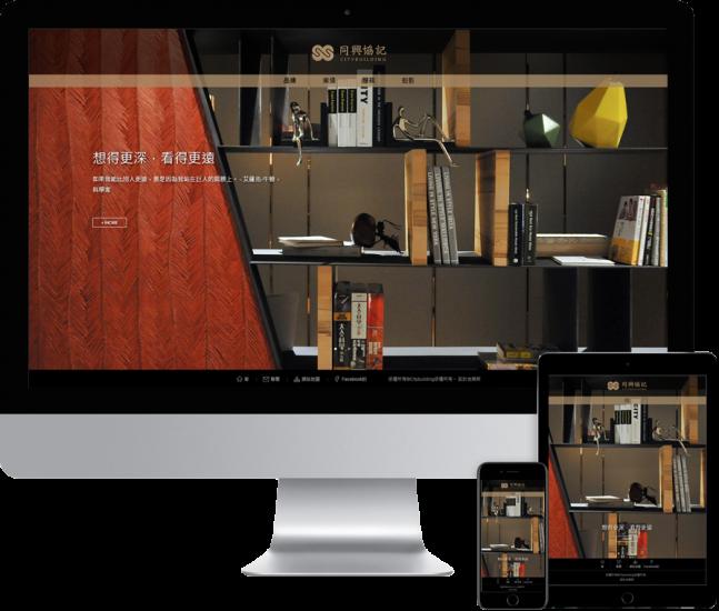 台中建設公司RWD響應式網站設計【同興協記建設】