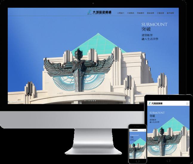 台中建設公司RWD響應式網站設計【大城營建機構】