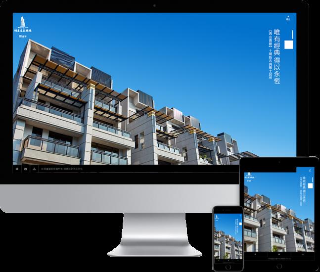 台中建設公司RWD響應式網站設計【明產建設】