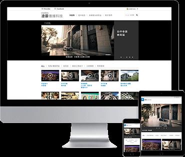 台中傳播科技公司RWD響應式網站設計【凌雲傳播】